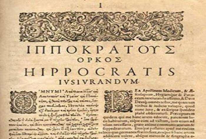 oles-i-asthenies-proerhonte-apo-to-entero-ippokratis-460-370-p-k-ch