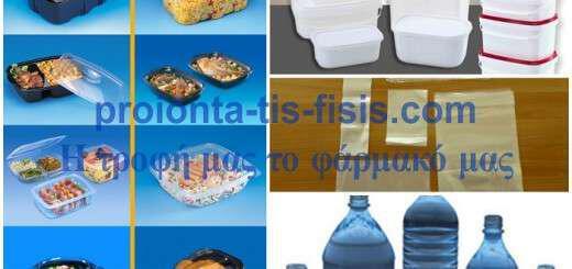 prosohi-oi-plastikes-syskevasies-molynoun-trofima-kai-nero