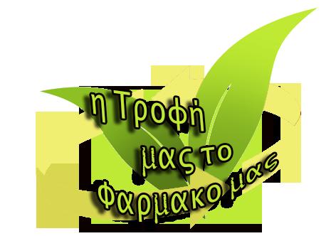 Προϊόντα της Φύσης