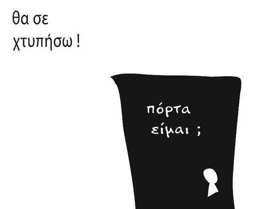 desmos-goniou-paidiou-kai-peitharhia-horis-timoria-kai-antamoivi