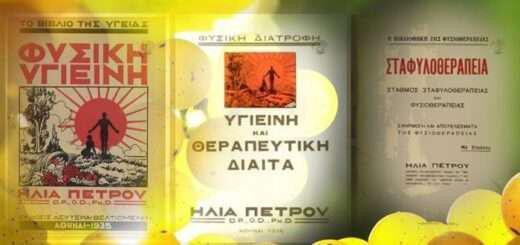 ilias-petrou-enas-pragmatikos-therapeftis-kai-i-fysiotherapeia