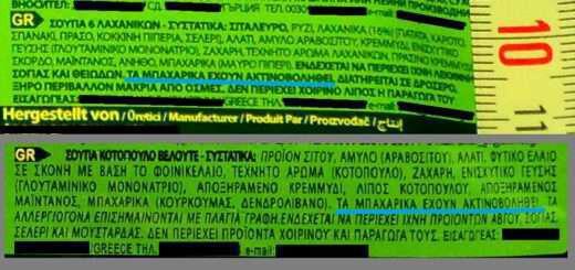 kodikas-alimentarious-xerete-an-trote-aktinovolimena-proionta