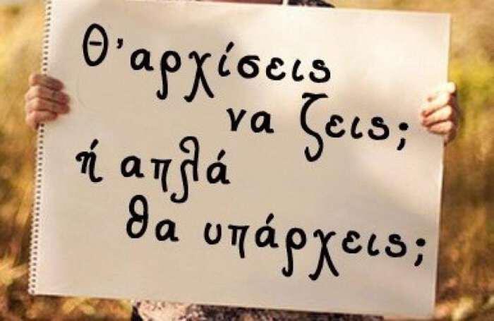 eleftherotheite-apo-to-fovo-ton-pseftikon-anagkon-pou-sas-dimiourgoun