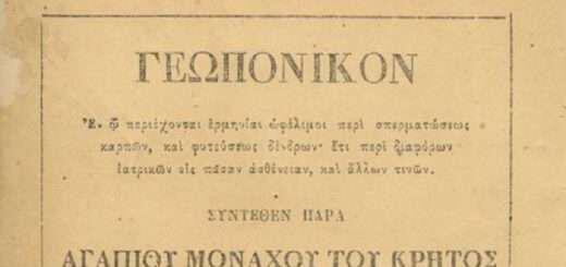 monahos-agapios-kai-geoponikon-palaia-gnosi-pou-axizei-na-sothei