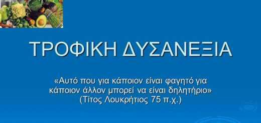 pos-na-katalaveis-kai-na-antimetopiseis-mia-trofiki-dysanexia