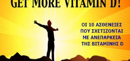 10-astheneies-pou-shetizontai-me-aneparkeia-vitaminis-d