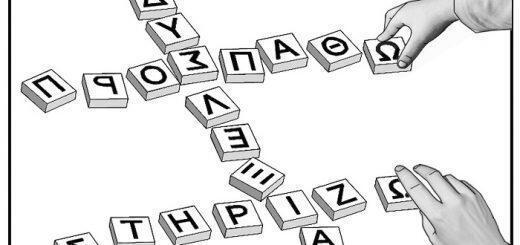 mipos-to-paidi-sas-ehei-dyslexia