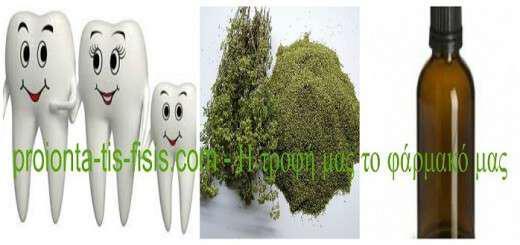 paradosiaki-sintagi-gia-oulitida-ke-periodontitida