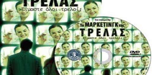 to-marketingk-tis-trelas-isagogi-vinteo