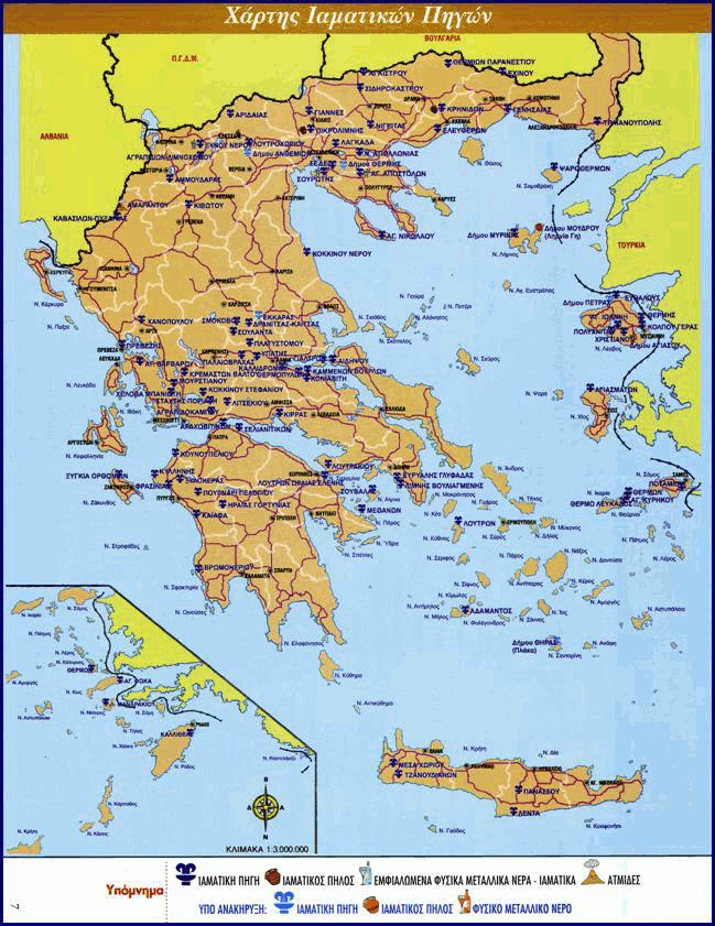 Η Ελλάδα έχει πάνω από 700 μεταλλικές ιαματικές πηγές.