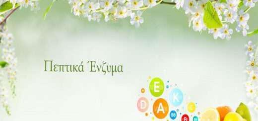 aparaitita-peptika-enzyma-gia-pliri-aporrofisi-threptikon-ousion