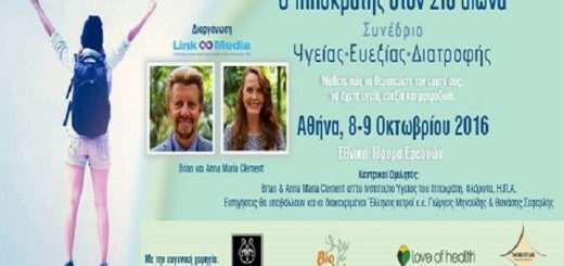 o-ippokratis-ston-21o-aiona-athina-8-9-oktovriou-2016