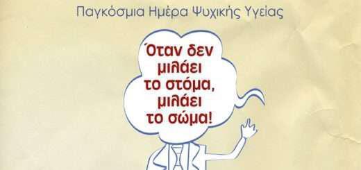 10i-oktovriou-pagkosmia-imera-psyxikis-ygeias
