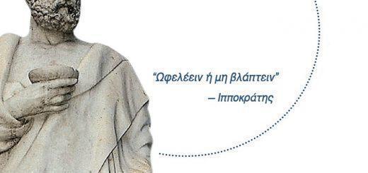 ippokratis-egheiriseis-se-egkefalo-kai-kardia-2500-xronia-prin