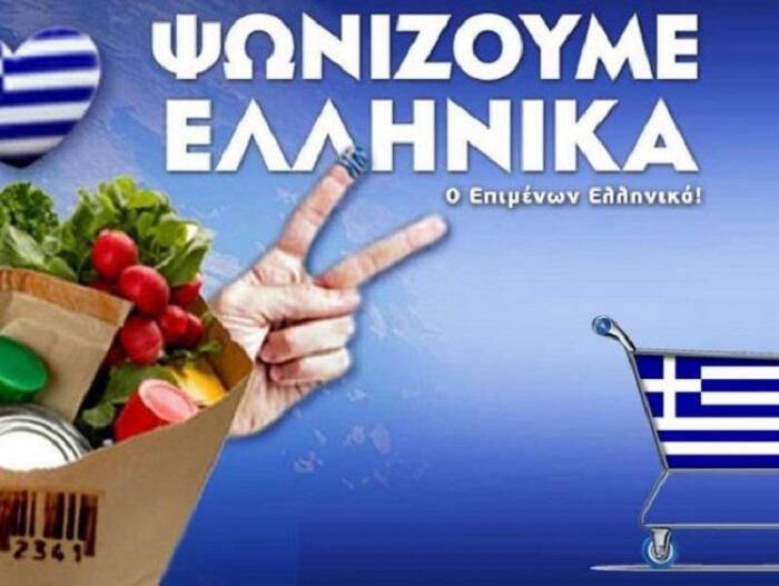 Ελλάδα: Η χώρα των εισαγωγών και των... ελληνοποιήσεων